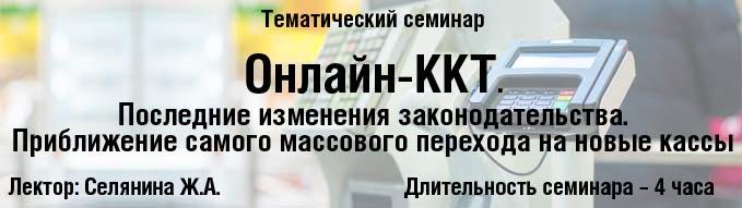 Онлайн-ККТ