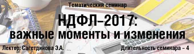 НДФЛ-2017