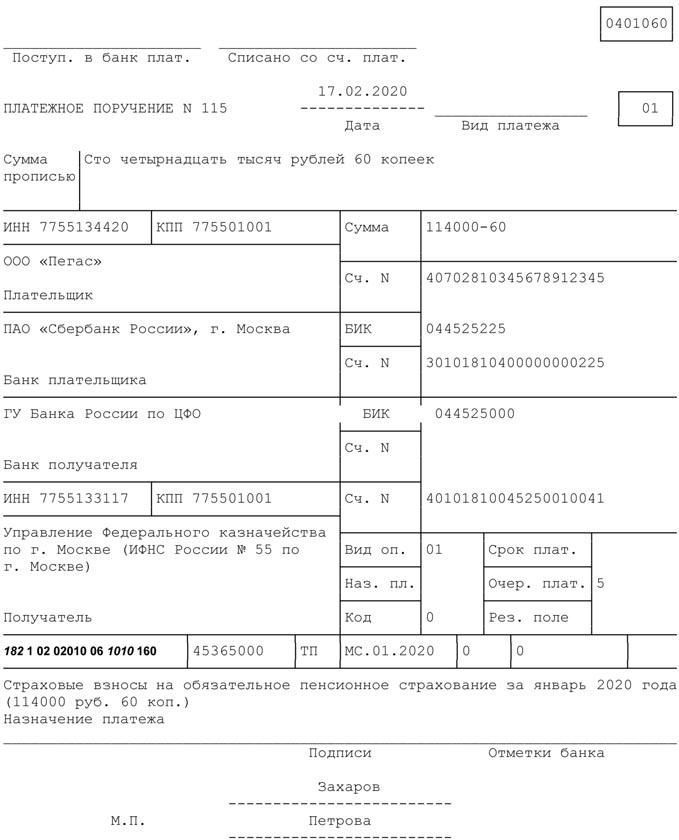 Образец заполнения платежного поручения на перечисление страховых взносов на ОПС за сентябрь 2017 года
