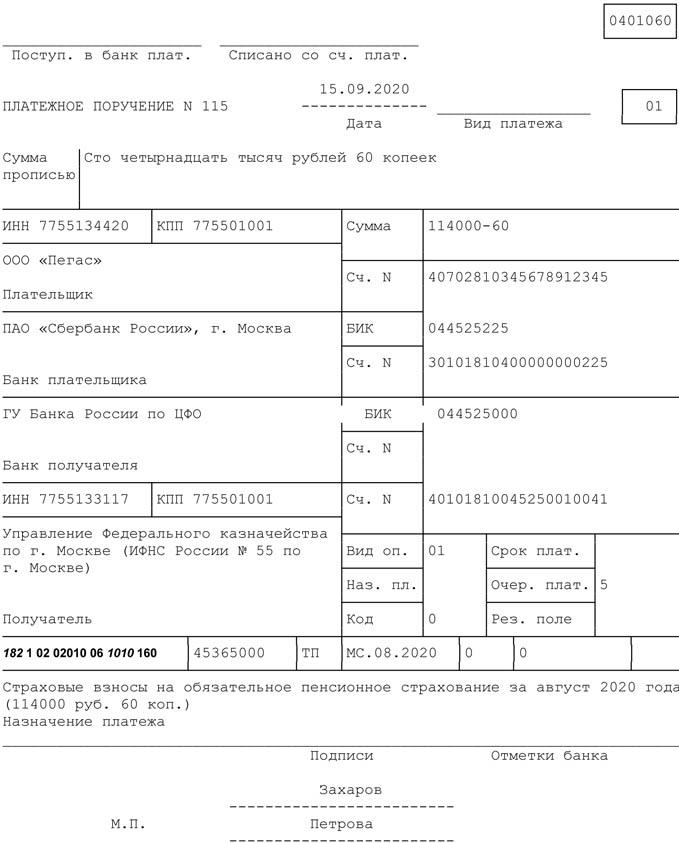 Образец заполнения платежного поручения на перечисление страховых взносов на ОПС за сентябрь 2020 года - копия