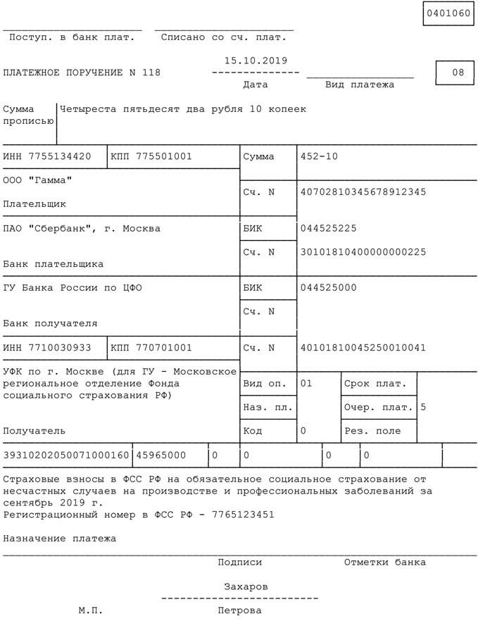 Образец заполнения платежного поручения на перечисление страховых взносов в ФСС на страхование от несчастных случаев за сентябрь 2017 года
