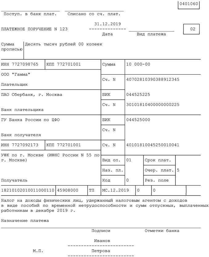 Образец заполнения платежного поручения на уплату НДФЛ с больничных и отпускных выплат