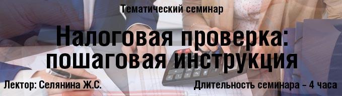 НалоговаяПроверка