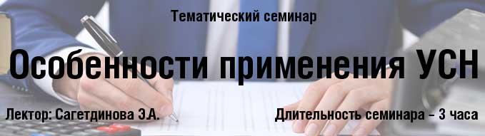 Особенности_применения_УСН