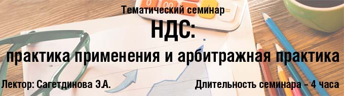 НДС_практика применения679
