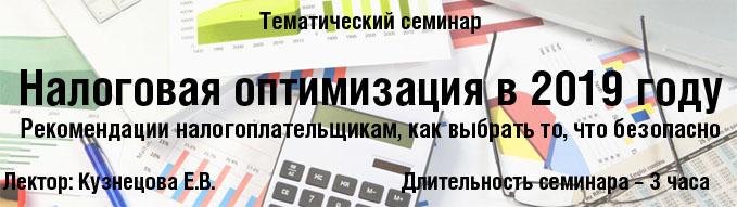 НалоговаяОптимизация2019