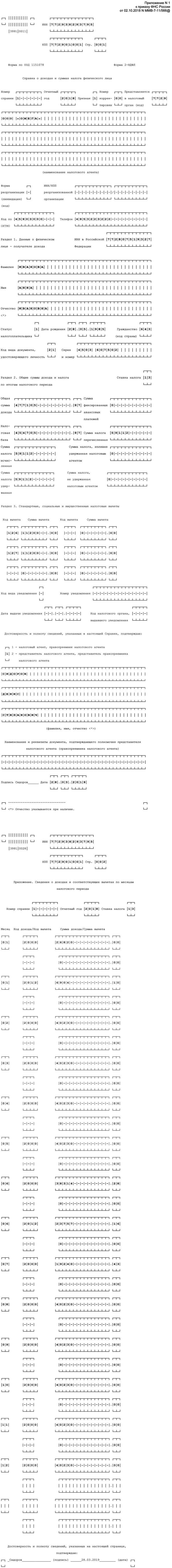 Пример 2-НДФЛ для ИФНС-1