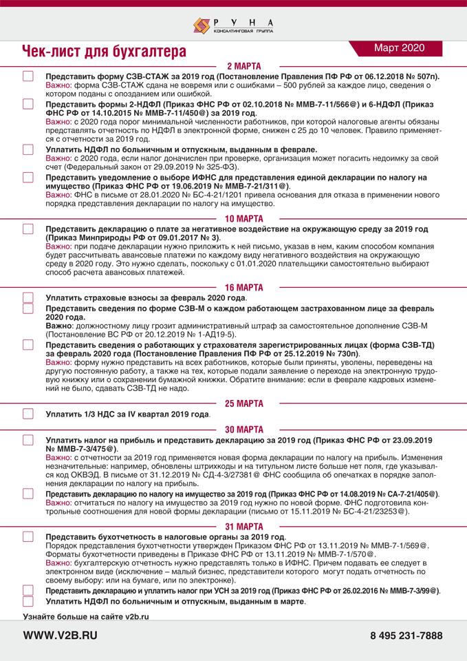 ВБ.чек-лист.2020.03