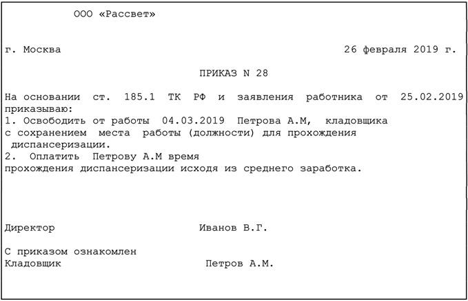 Таб-2