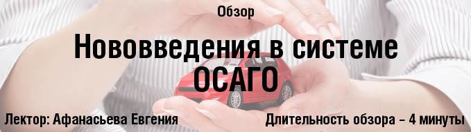 Нововведения в системе ОСАГО-1