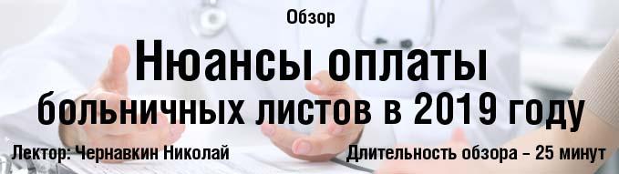 больничные листы-170