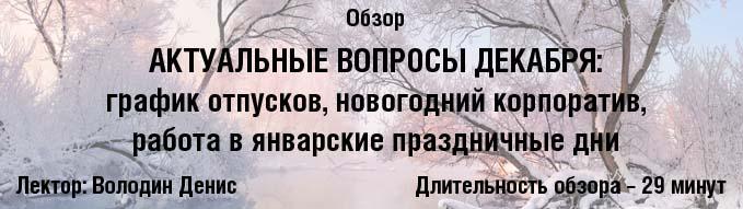 Актуальные вопросы декабря_Лента