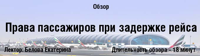 Права пассажиров_lenta