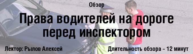 Права водителей