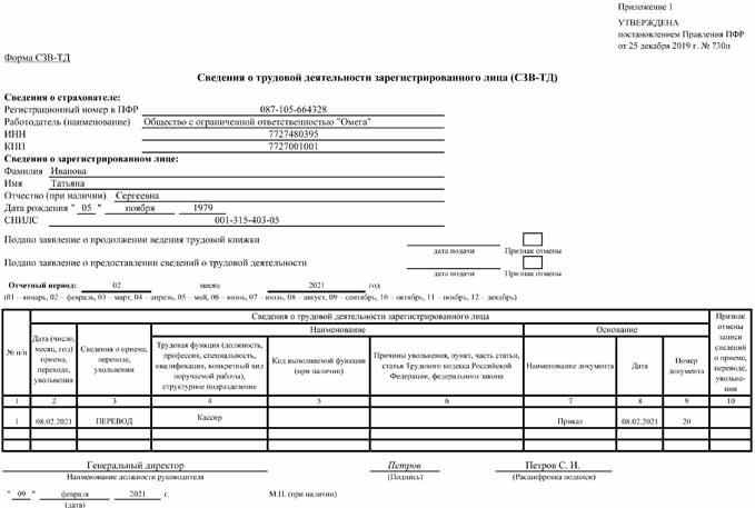 СЗВ-ТД на внешнего совместителя (перевод)