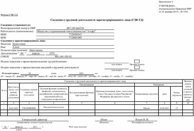 СЗВ-ТД на внутреннего совместителя (увольнение)