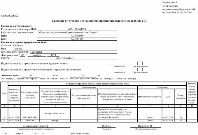 СЗВ-ТД перевод через увольнение-1