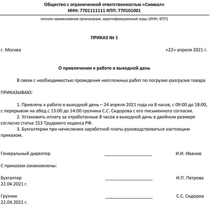 Образец приказа о привлечении сотрудника к работе в выходной или праздничный день