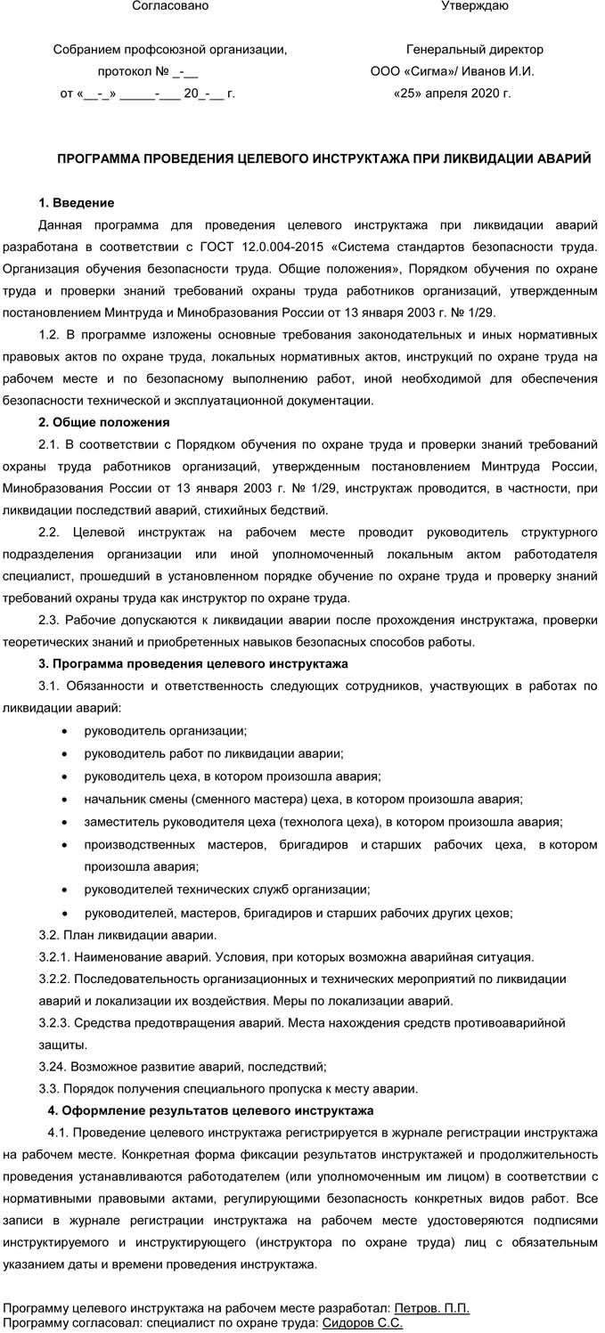 Образец программы целевого инструктажа-1