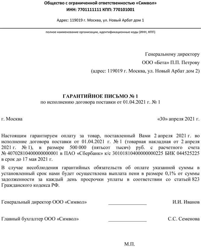 Гарантийное письмо об оплате товара образец заполнения