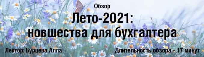 Лето-2021