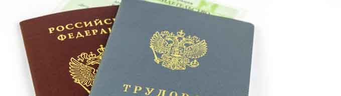 Russian documents. Work book, employment record, a document to record work experience. Russian national passport. Certificate of pension insurance. On white